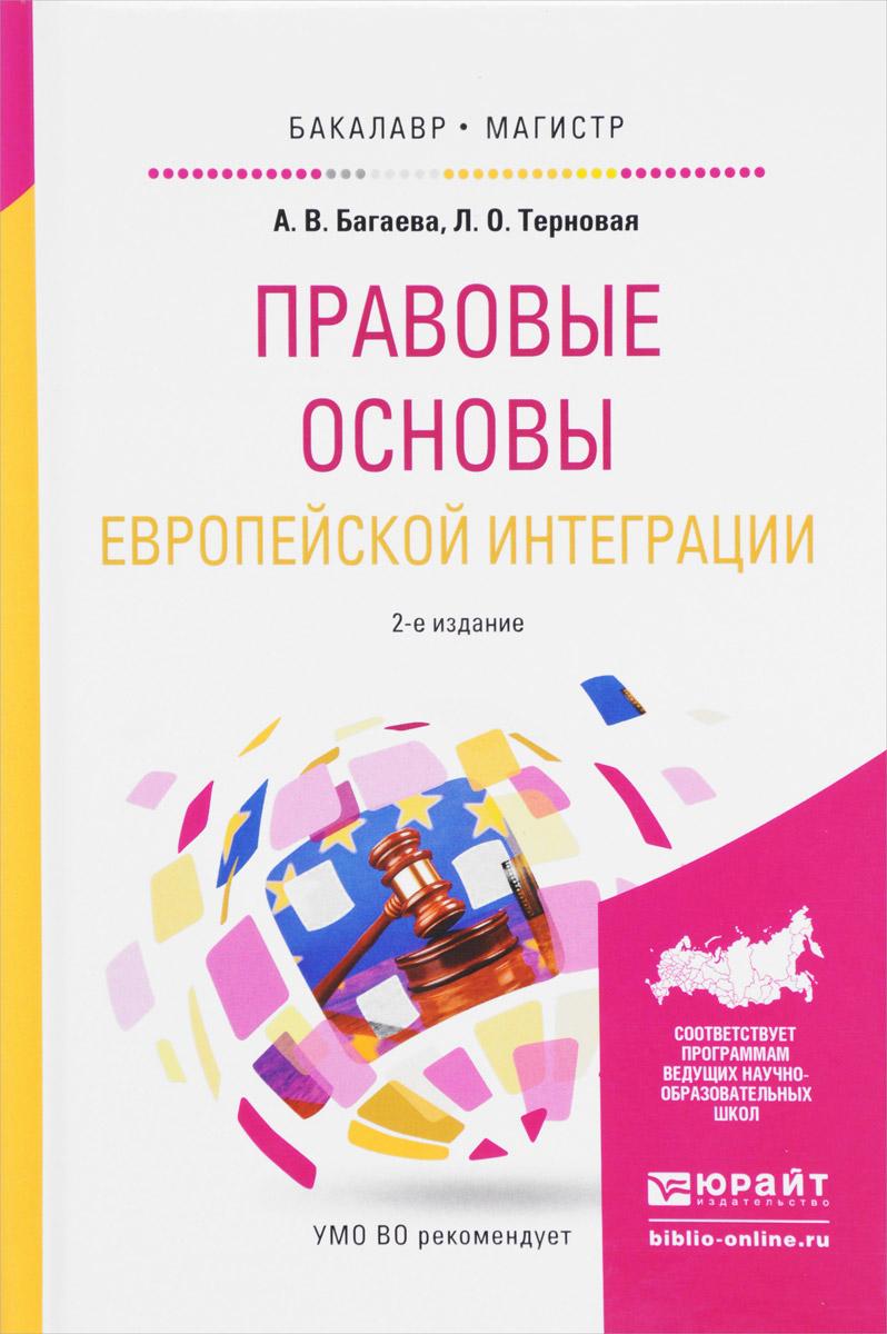 Правовые основы европейской интеграции. Учебное пособие