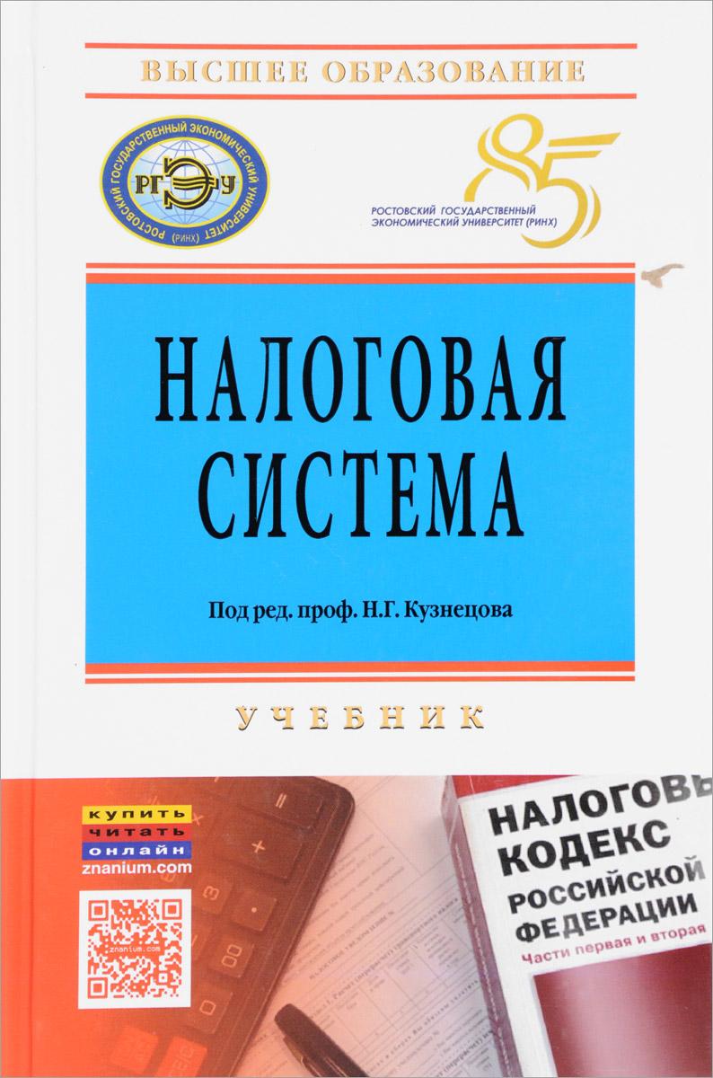 Налоговая система. Учебник