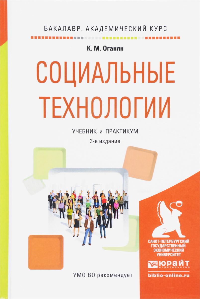 Социальные технологии. Учебник и практикум