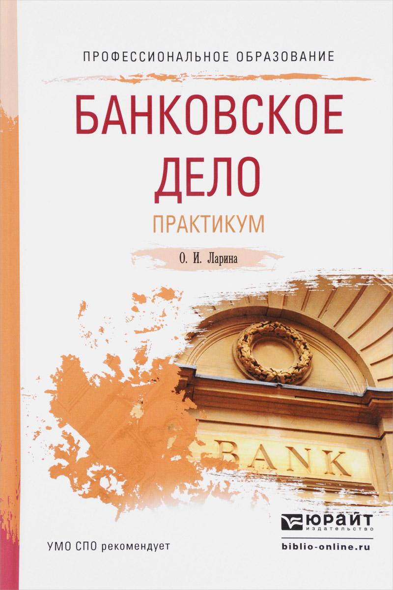 Банковское дело. Практикум. Учебное пособие