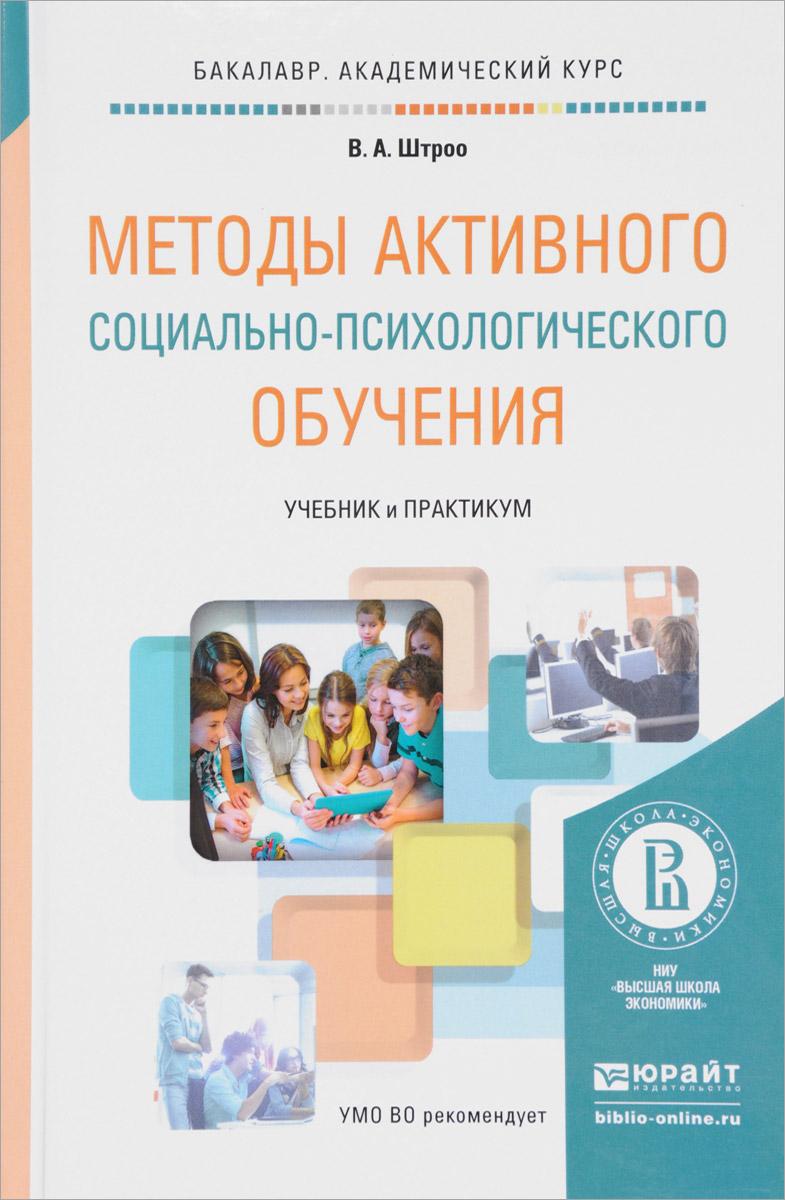 Методы активного социально-психологического обучения. Учебник и практикум