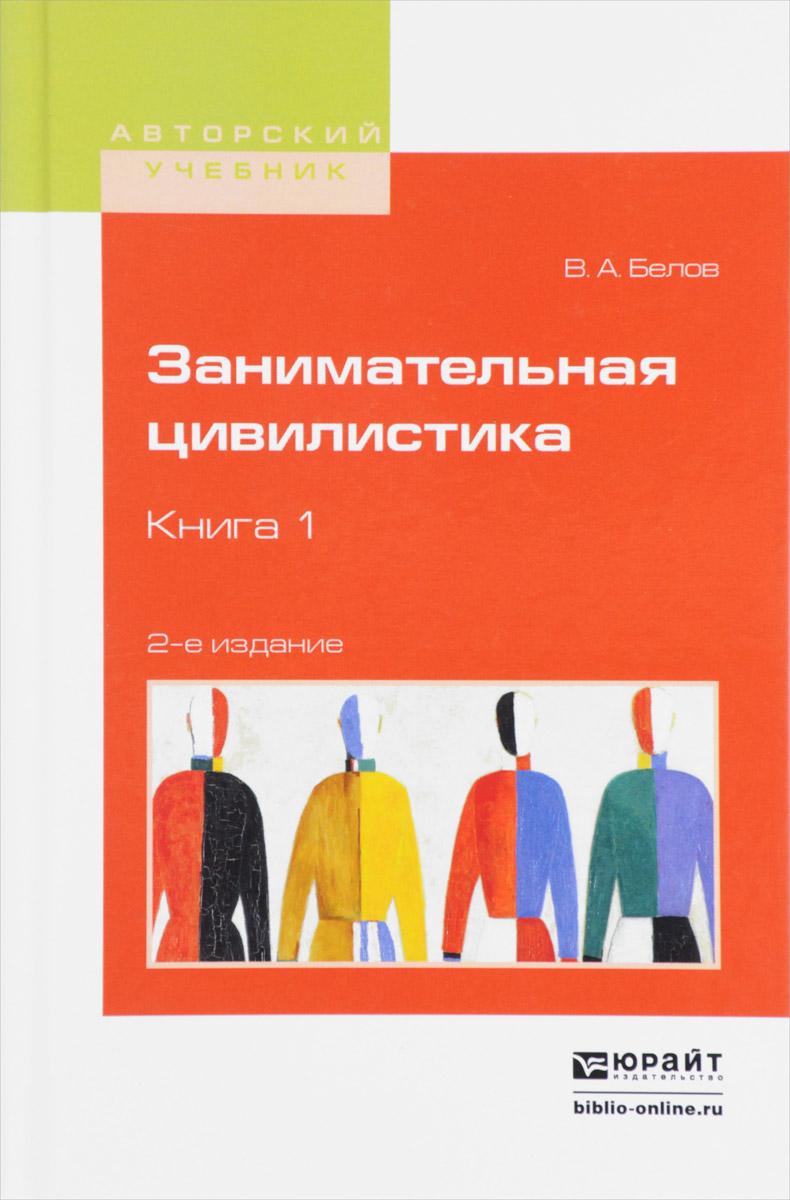 Занимательная цивилистика в 3 книгах. Книга 1. Учебное пособие