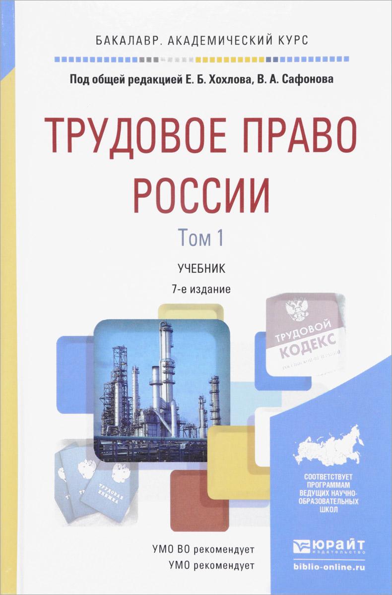 Трудовое право России. Учебник. В 2 томах. Том 1