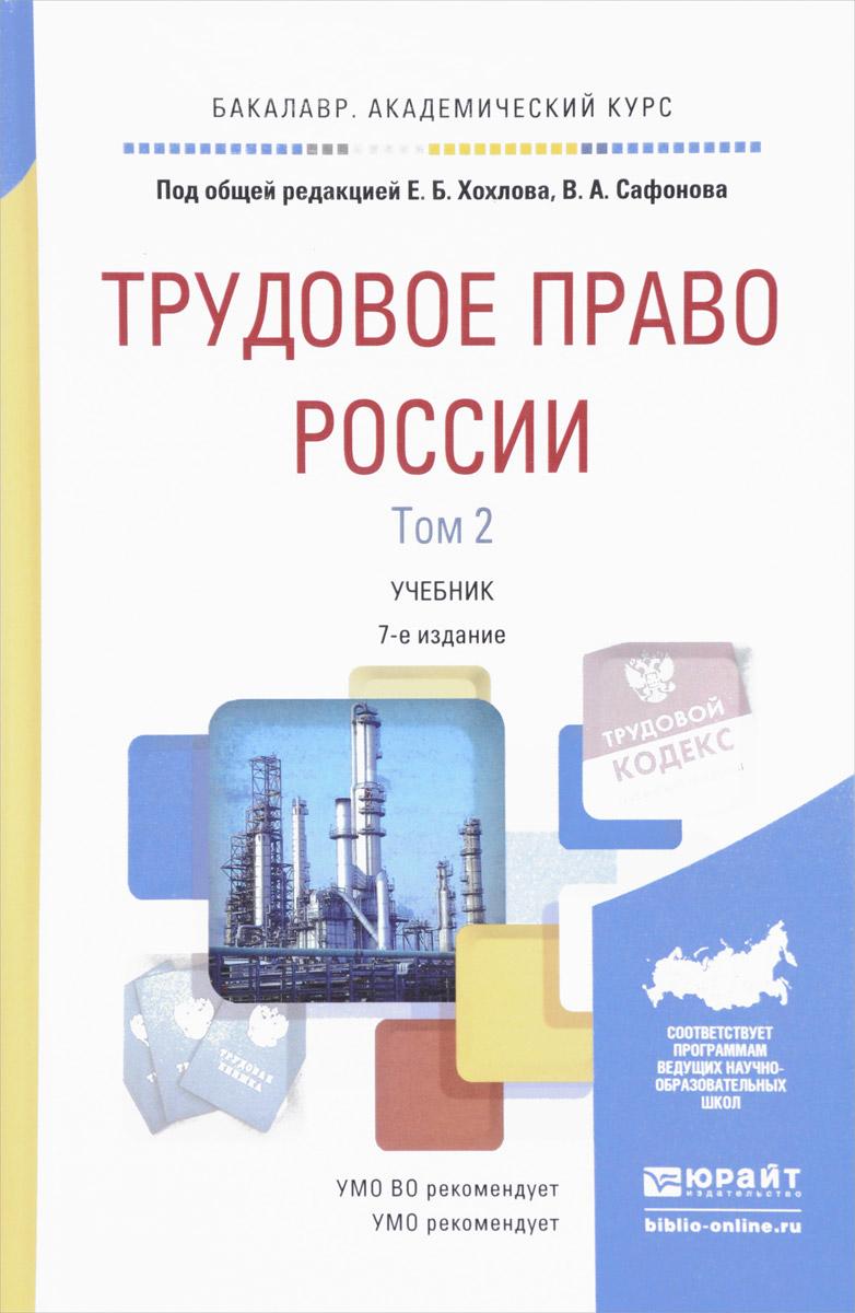 Трудовое право России. Учебник. В 2 томах. Том 2