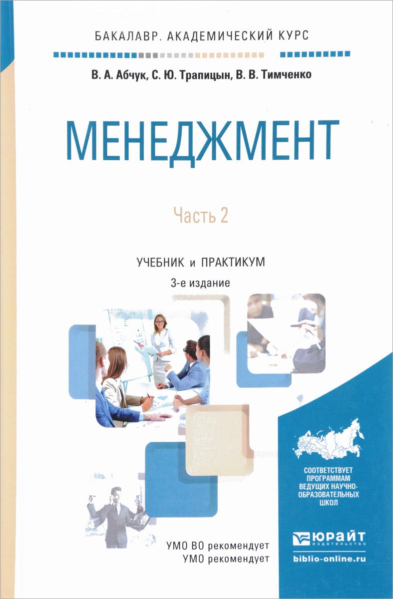 Менеджмент. Учебник и практикум. В 2 частях. Часть 2