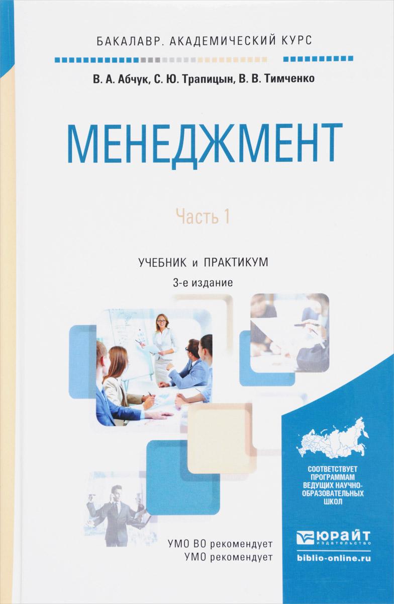 Менеджмент. Учебник и практикум. В 2 частях. Часть 1