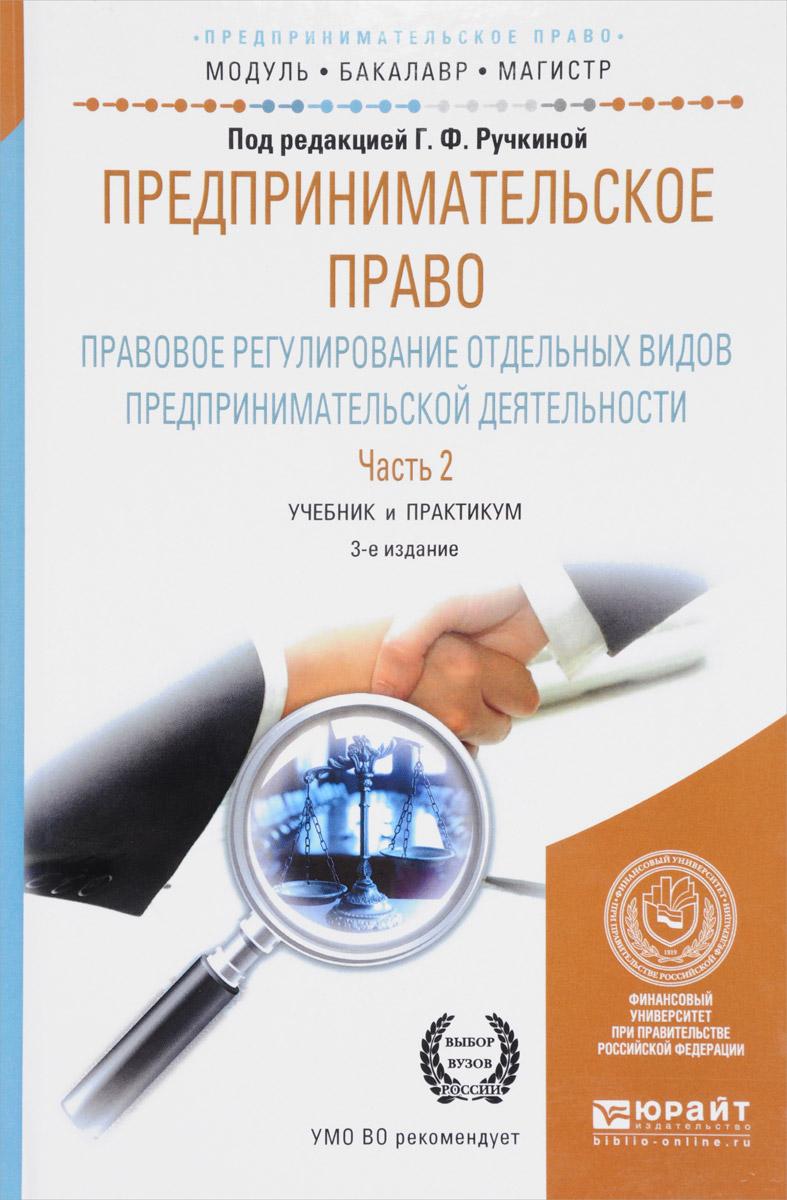 Предпринимательское право. Правовое регулирование отдельных видов предпринимательской деятельности. Учебник и практикум. В 2 частях. Часть 2