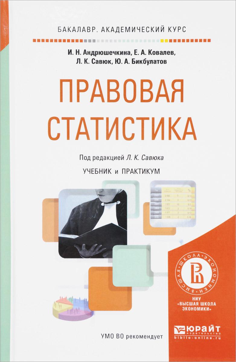Правовая статистика. Учебник и практикум
