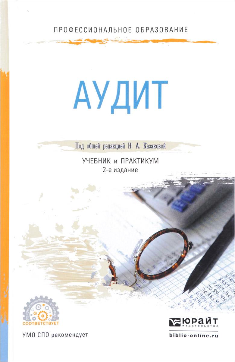 Аудит. Учебник и практикум
