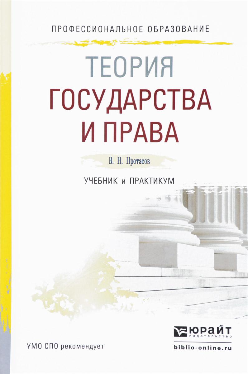 Теория государства и права. Учебник и практикум