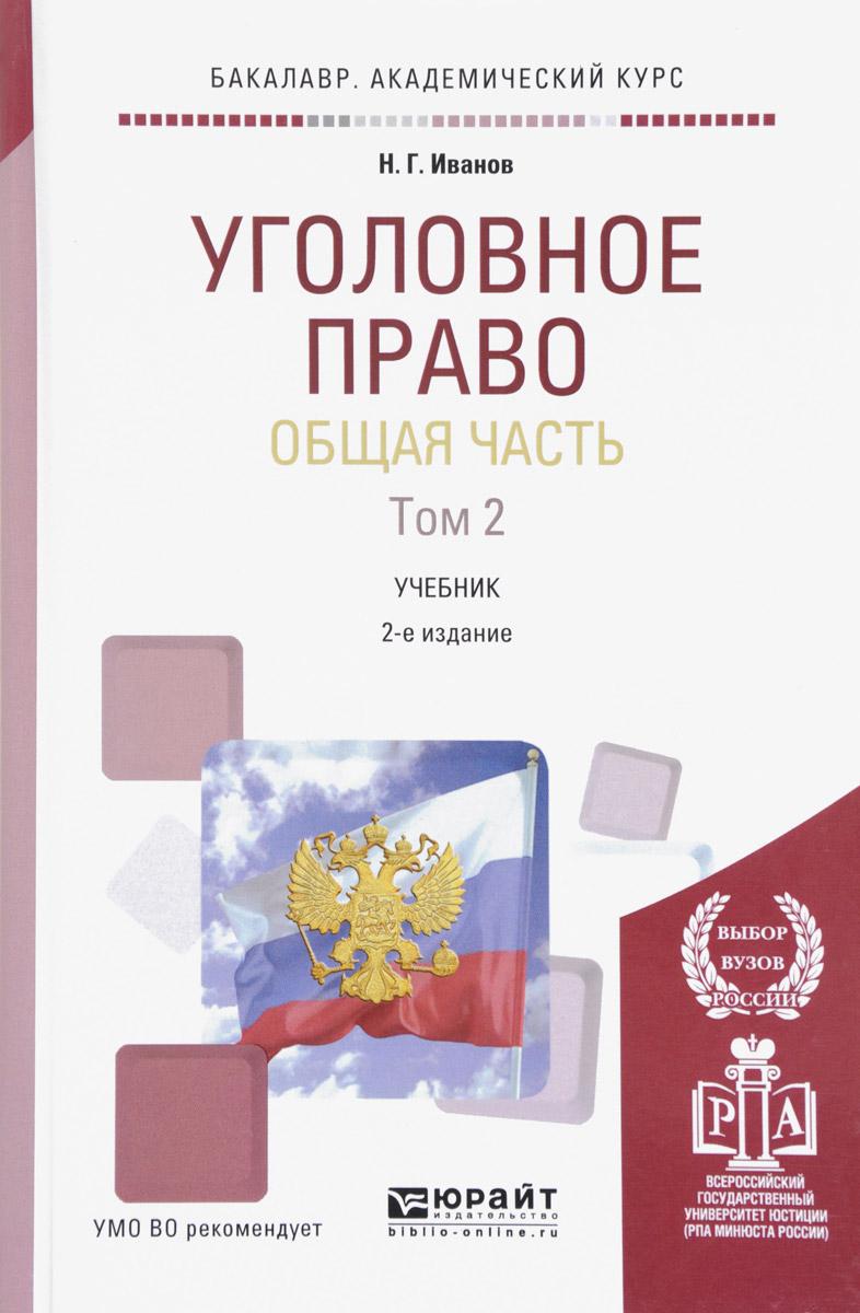 Уголовное право. Общая часть. Учебник. В 2 томах. Том 2