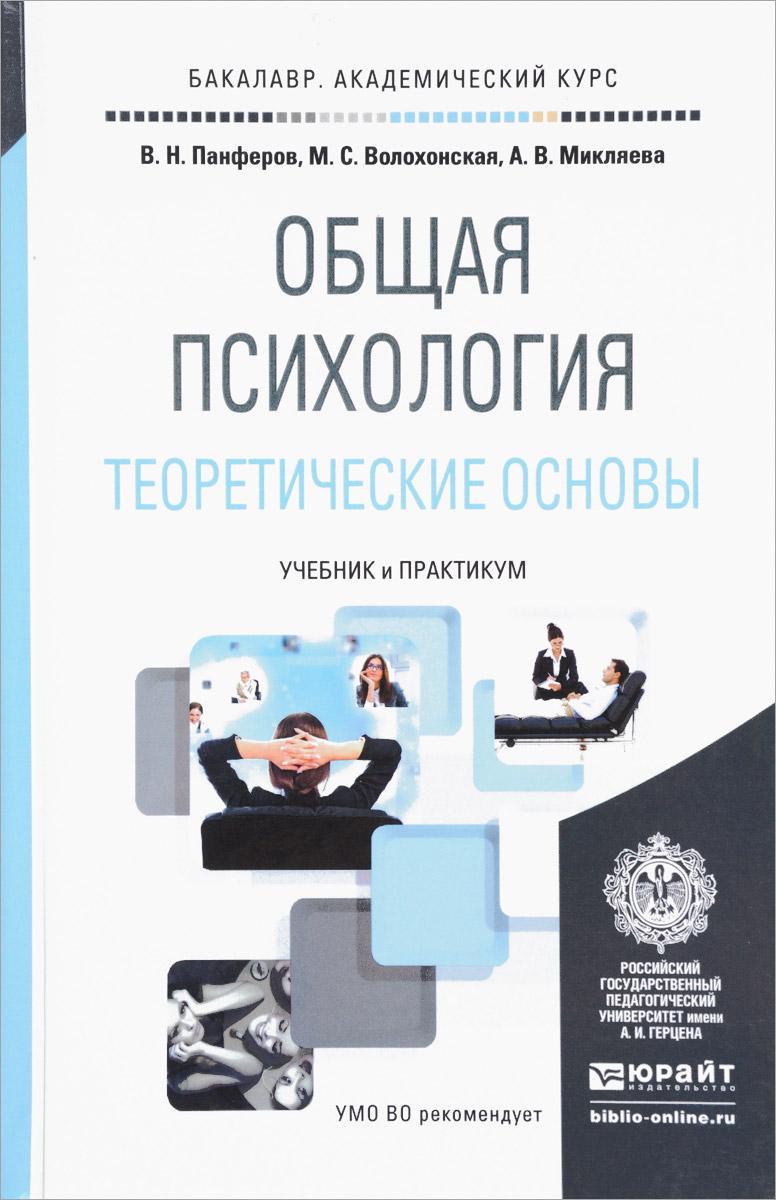 Общая психология. Теоретические основы. Учебник и практикум
