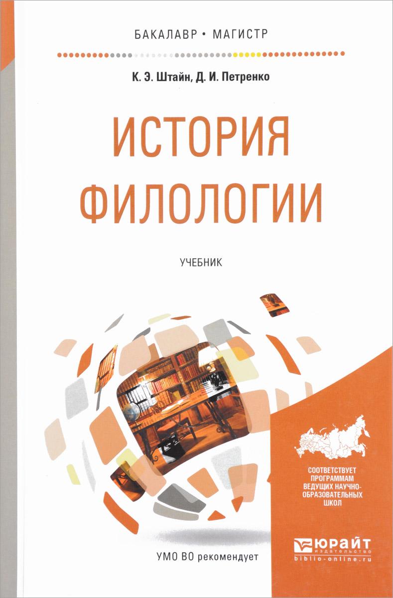 История филологии. Учебник