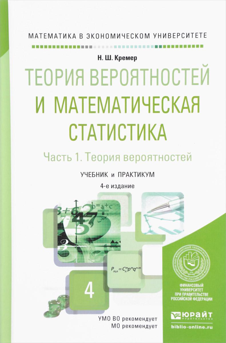 Теория вероятностей и математическая статистика. Учебник и практикум. В 2 частях. Часть 1. Теория вероятностей