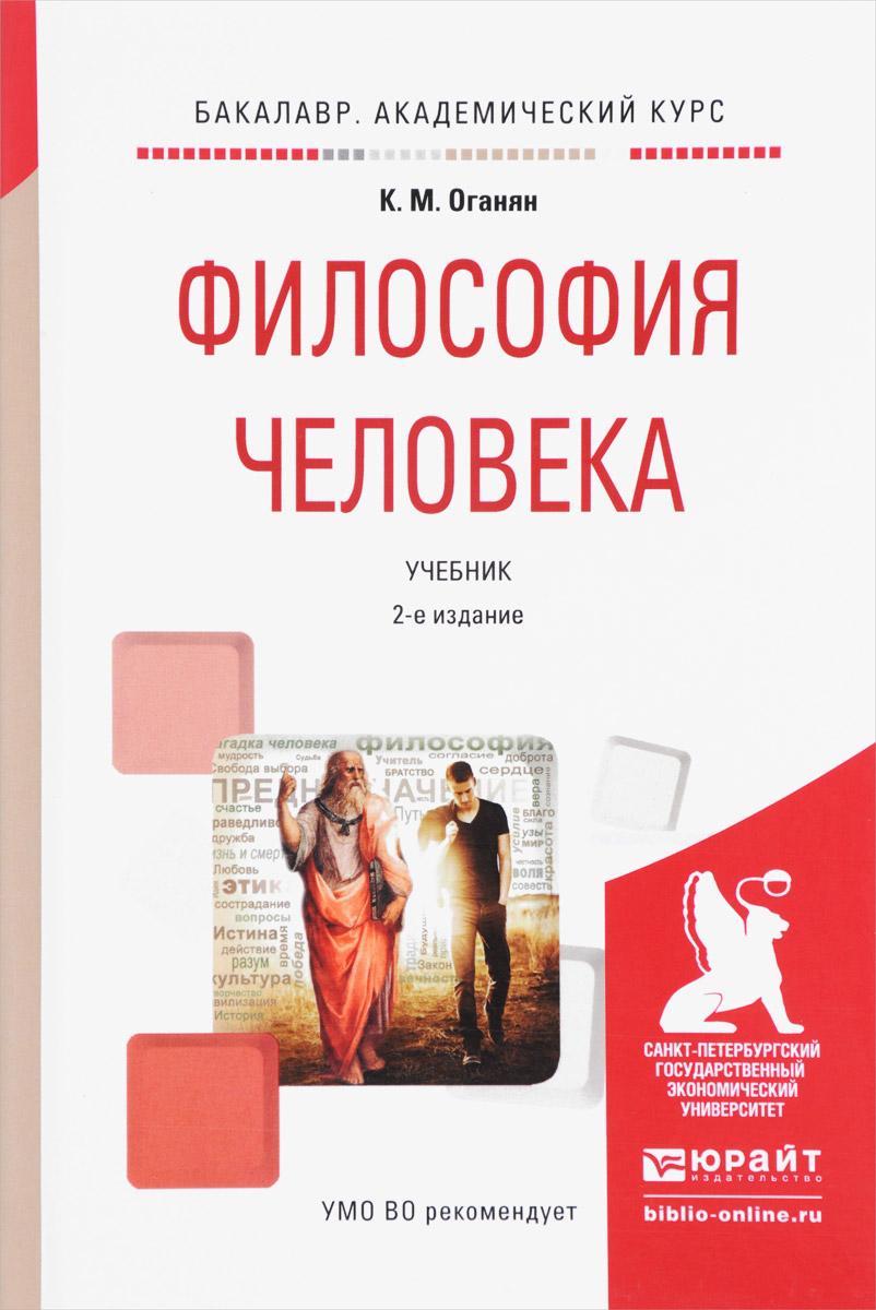 Философия человека. Учебник