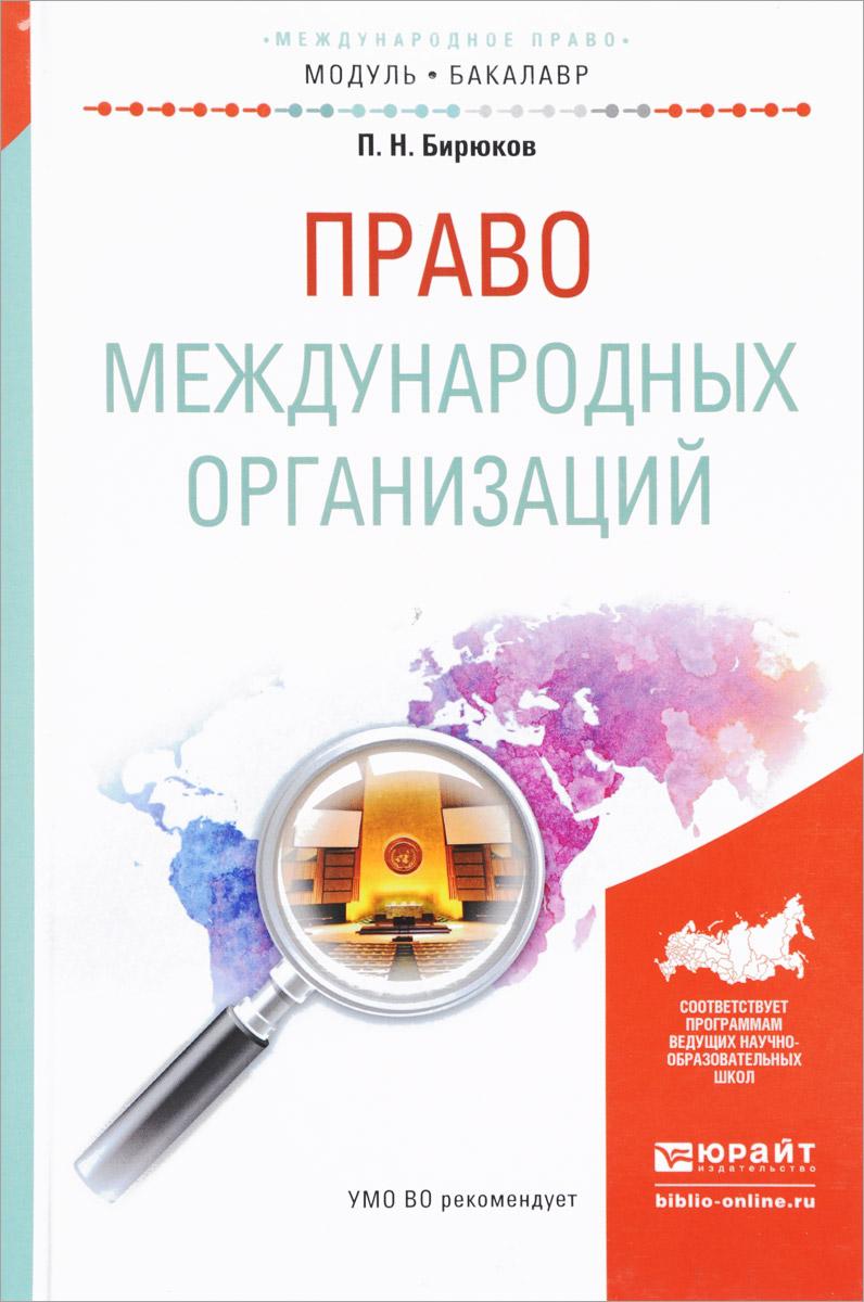 Право международных организаций. Учебное пособие для академического бакалавриата