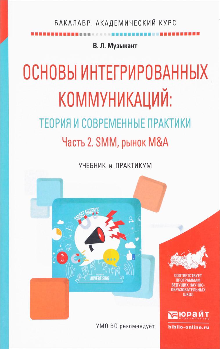 Основы интегрированных коммуникаций: теория и современные практики. Учебник и практикум. В 2 частях. Часть 2. SMM, рынок M&A