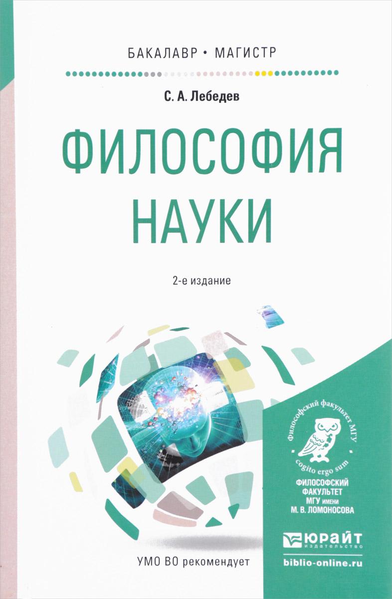 Философия науки. Учебное пособие