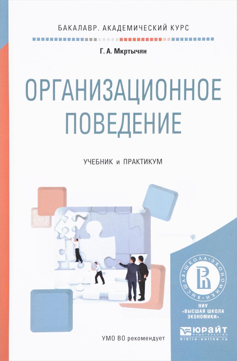 Организационное поведение. Учебник и практикум