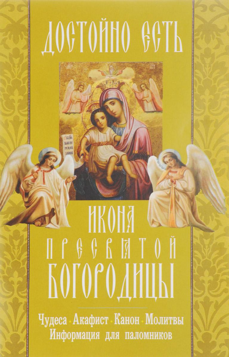 Достойно есть икона Пресвятой Богородицы. Чудеса, акафист, канон, молитвы, информация для паломников