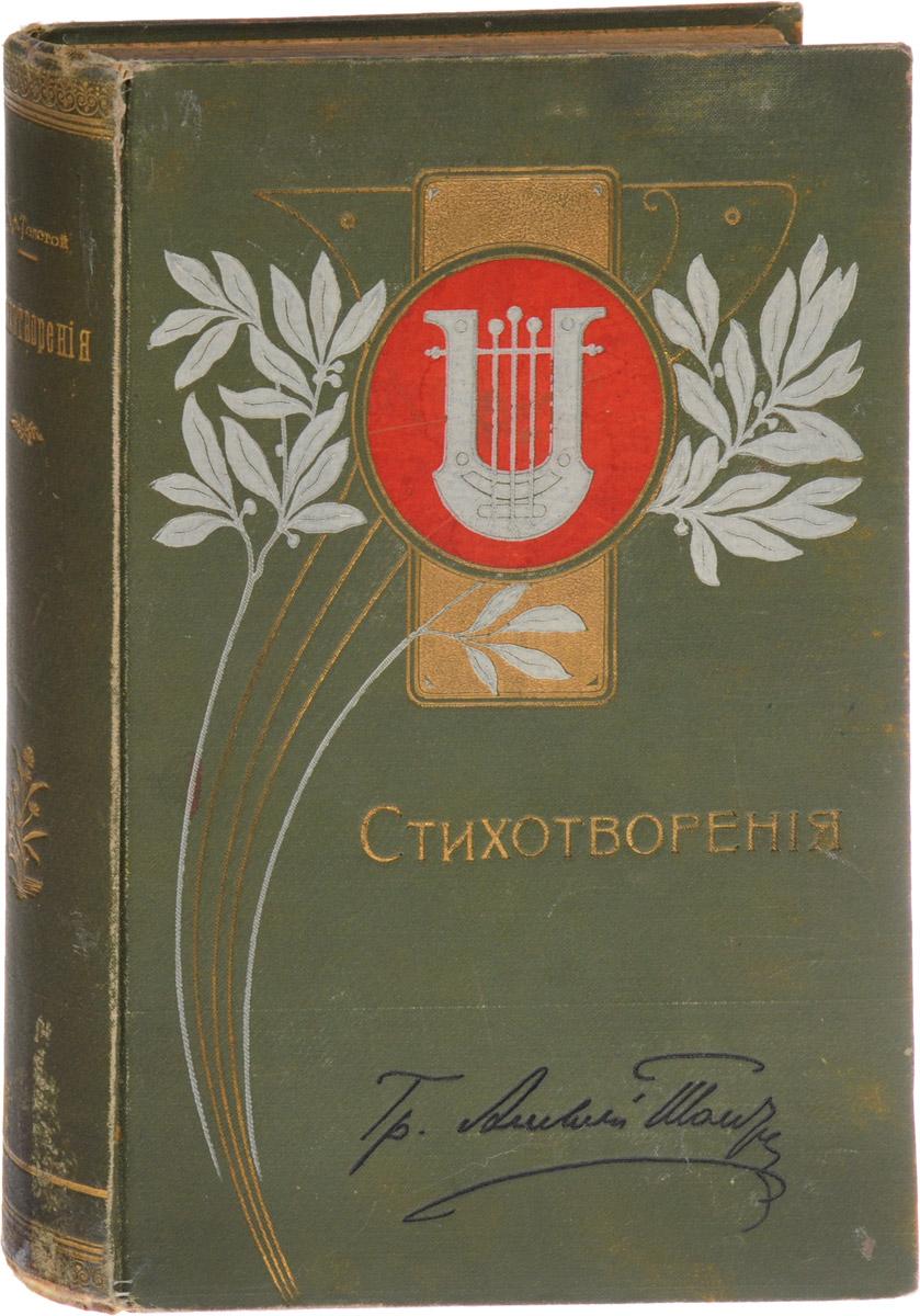А. К. Толстой. Полное собрание сочинений. Тома 1 и 2. Стихотворения (в одной книге)