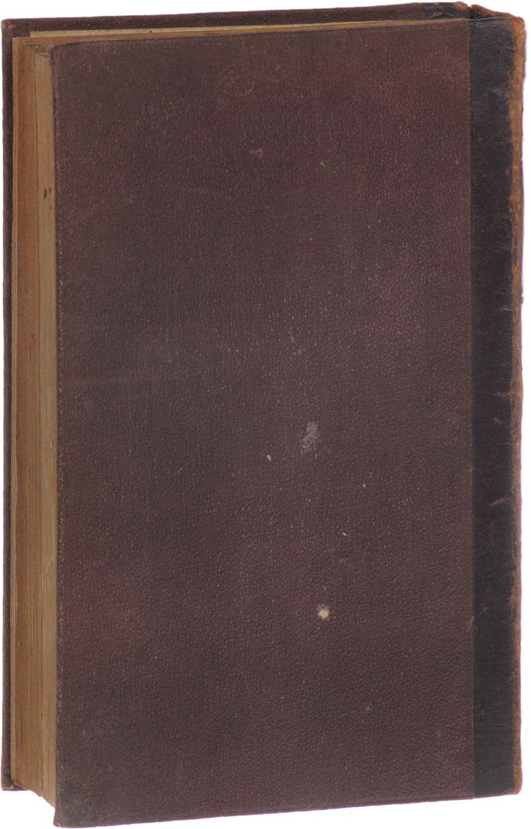Невиим Уксувим, т.е. Священное Писание с комментарием Раввина М. Л. Малбима. Том III-IVПК301004_лимонный, салатовыйВильна, 1891 год. Типография Вдовы и братьев Ромм. Владельческий переплет. Сохранность хорошая. Невиим - второй раздел иудейского Священного Писания - Танаха. Невиим состоит из восьми книг. Этот раздел включает в себя книги, которые, в целом, охватывают хронологическую эру от входа израильтян в Землю Обетованную до вавилонского пленения Иудеи (период пророчества). Однако они исключают хроники, которые охватывают тот же период. Невиим обычно делятся на Ранних Пророков, которые, как правило, носят исторический характер, и Поздних Пророков, которые содержат более проповеднические пророчества. В представленное издание вошли третий и четвертый тома Невиим Уксувим - Священного писания с комментарием раввина М. Л. Малбима. Не подлежит вывозу за пределы Российской Федерации.