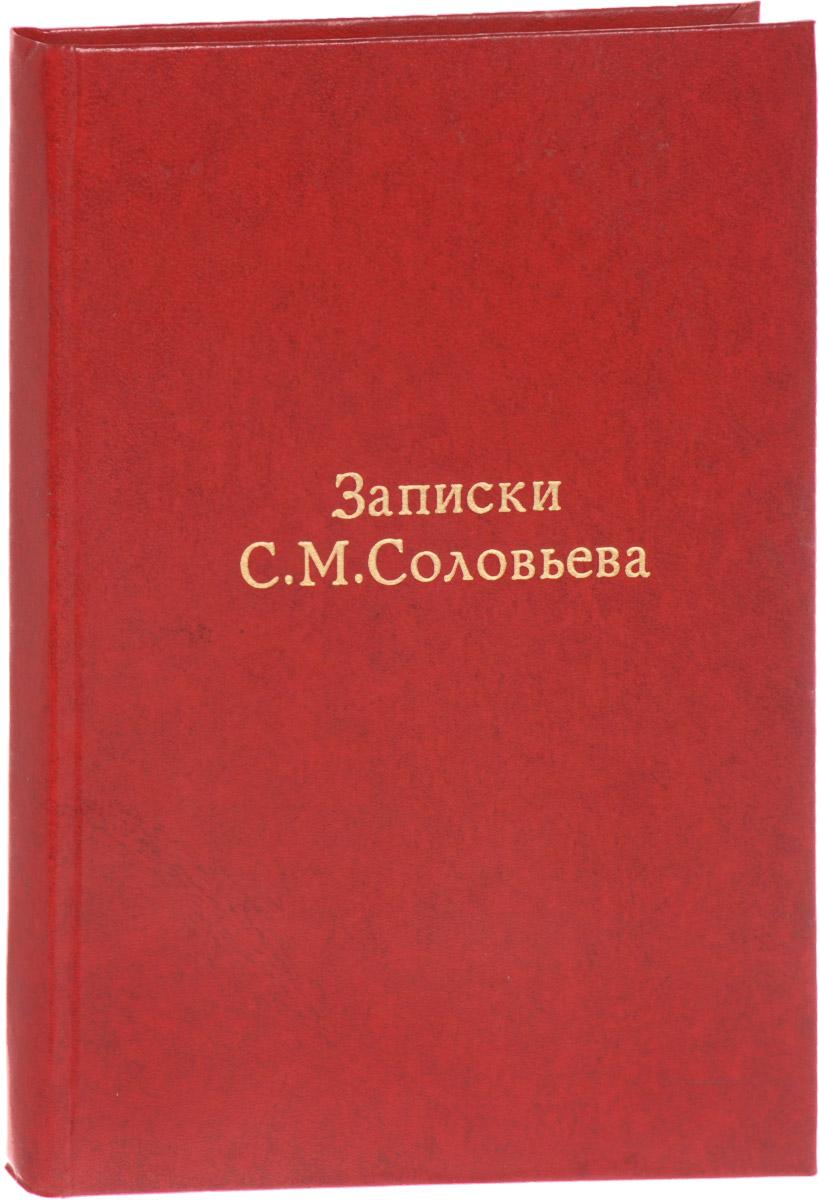 Записки Сергея Михайловича Соловьева