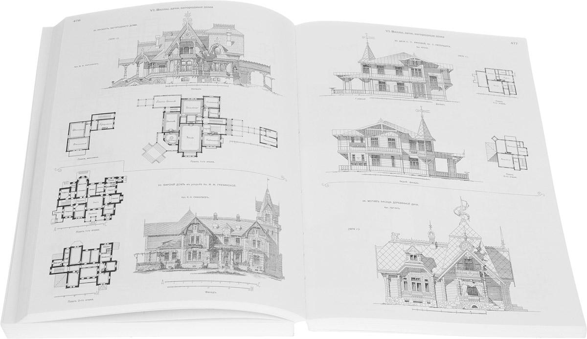 Архитектурная энциклопедия второй половины XIX века. Том 4. Жилища и службы