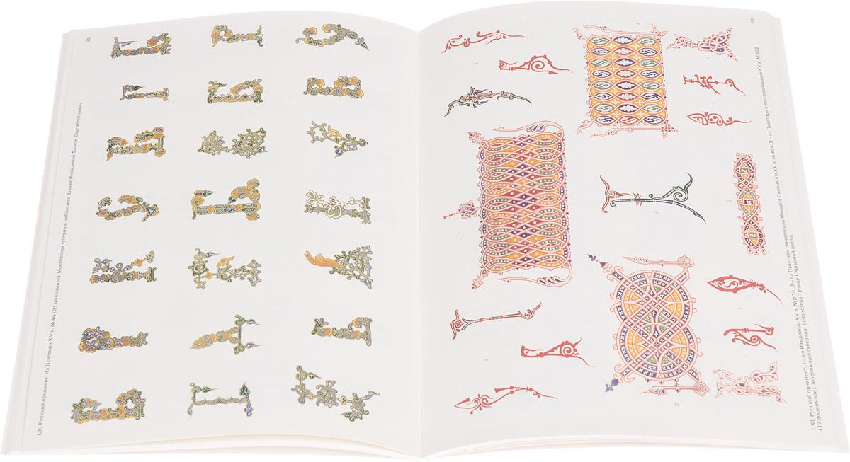 История русского орнамента с X-XVI столетие по древним рукописям