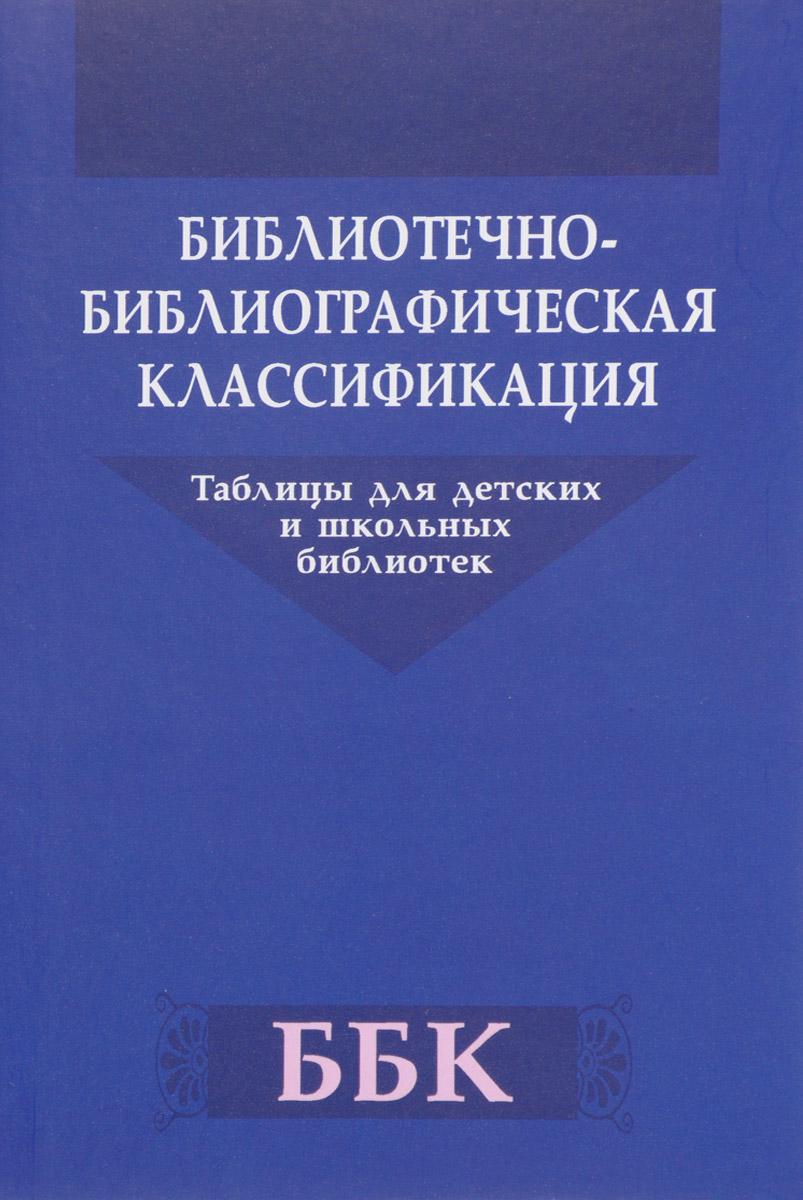 Библиотечно-библиографическая классификация. Таблицы для детских и школьных библиотек