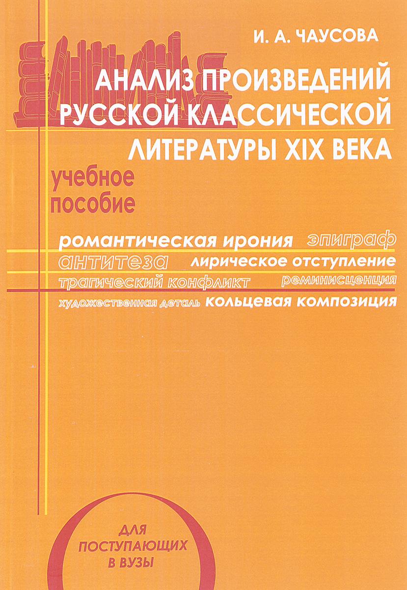 Анализ произведений русской классической литературы XIX века. Учебное пособие