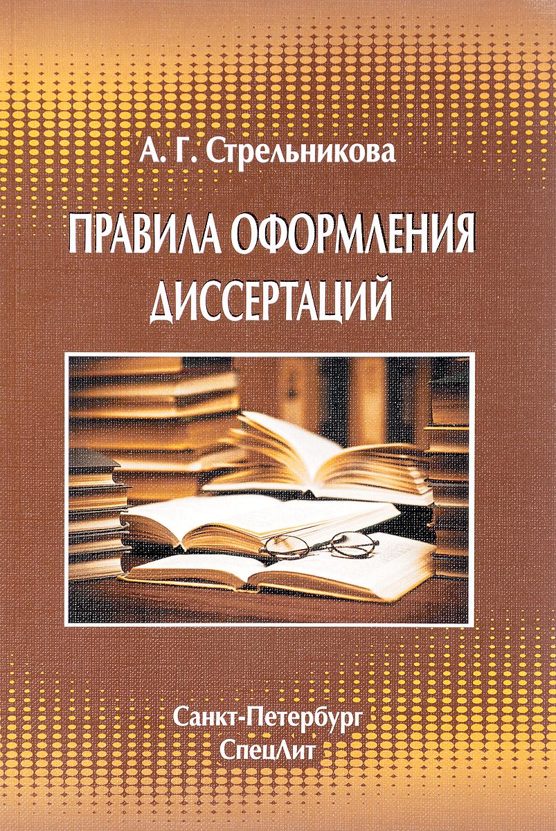 Правила оформления диссертаций