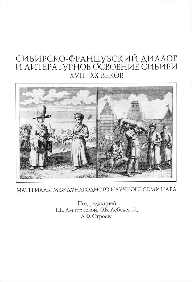 Сибирско-французский диалог и литературное освоение Сибири XVII-XX веков