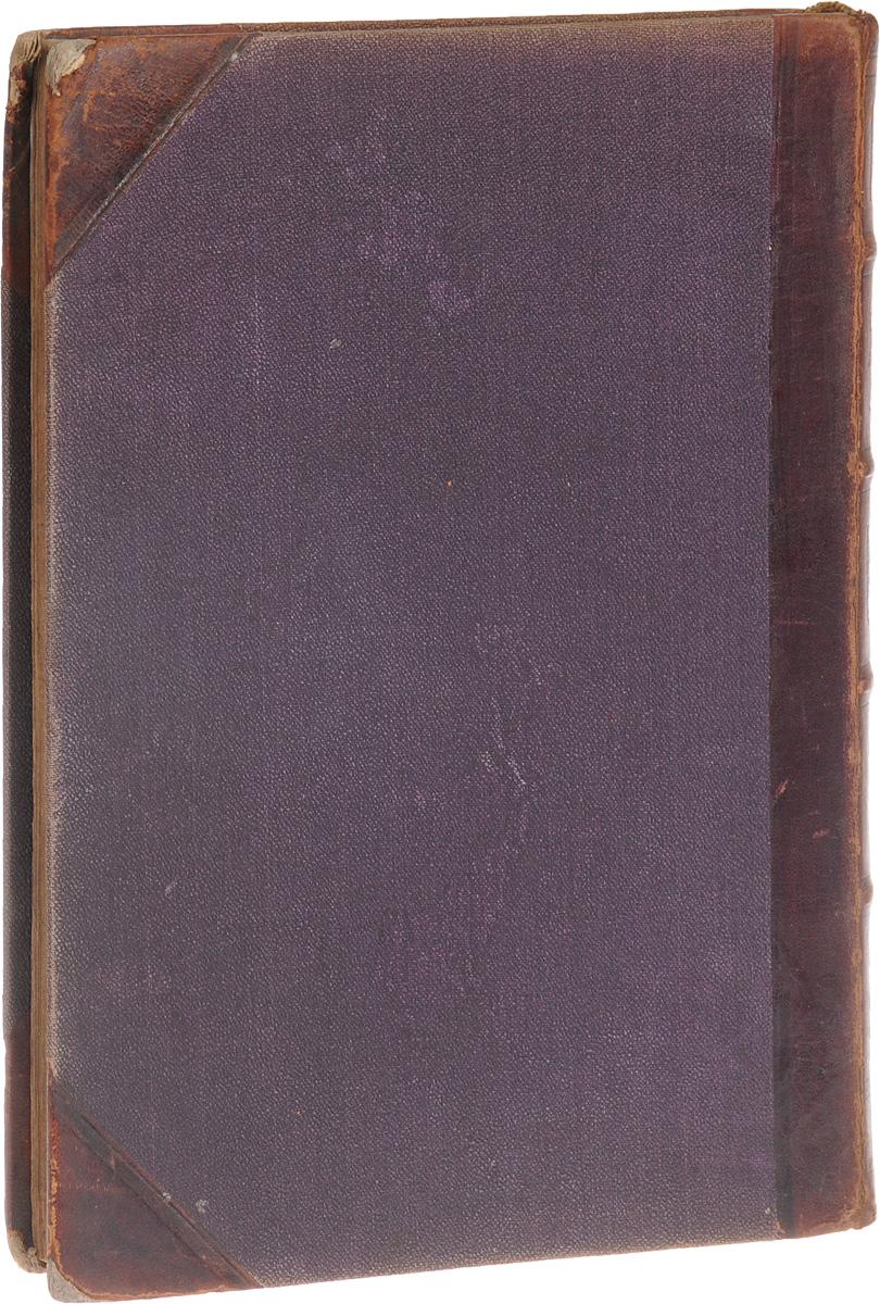 Эсрим Веарба. Том IVWP-1203FВильна, 1890 год. Типография Фина, Розенкранца и Шрифтаетцера. Владельческий переплет. Бинтовой корешок. Сохранность хорошая. Танах - принятое в иврите название еврейского Священного Писания, акроним названий трёх сборников священных текстов в иудаизме. Возник в Средние века, когда под влиянием христианской цензуры эти книги начали издавать в едином томе. Танах включает в себя двадцать четыре книги, поэтому его иногда так и называют: Эсрим ве-арба (Двадцать четыре). Иногда употребляют и другую форму этого же названия - каф-далет сфарим. В число двадцати четырех книг входят: а) пять книг Пятикнижия; б) восемь книг Невиим; в) одиннадцать книг Ктувим (книга Нехемьи рассматривается как часть книги Эзры). Танах описывает сотворение мира и человека, Божественный завет и заповеди, а также историю еврейского народа от его возникновения до начала периода Второго Храма. Последователи иудаизма считают эти книги священными и данными...