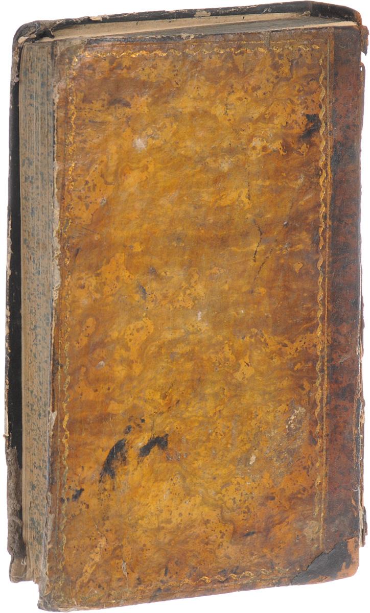 Хок Ле Исраель, т.е. Закон израилов. Часть IVWP-3300Вильно, 1860 год. Типография Р. М. Ромма. Владельческий переплет. Сохранность хорошая. Вниманию читателей предлагается часть книги Зоар - Хок Ле Исраэль. Книга Зоар - основная и самая известная книга каббалистической литературы. Каббалисты утверждают, что книга была написана рабби Шимоном Бар Йохаи во II веке н. э., но известность она получает лишь в XIII веке (поздняя датировка) благодаря сефардскому раввину Моше де Леону. Основное содержание книги Зоар - комментарий к Торе. Сложившийся к настоящему времени кодекс Сэфер хa-Зoap представляет собой структурно сложную книгу, состоящую из множества текстов. Три главных тома Зoapa выстроены в форме толкования Торы (Пятикнижия), при этом первый и второй тома являются толкованиями соответственно первой и второй книг Пятикнижия (Бэрешит и Шмот), а третий - остальных книг (Ваикра, Бамидбар, Дварим). С точки зрения каббалистов, Зоар имеет огромную духовную силу. Каббалисты...