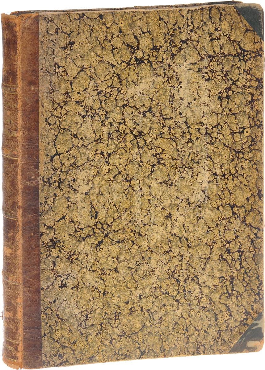 Дополнения к актам историческим, собранные и изданные Археографической комиссией. Том 8 Императорская Археографическая Комиссия, Типография