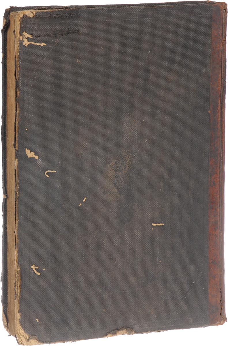 Талмуд Вавилонский. Трактат Гитин. Часть XDEN4480Варшава, 1877 год. Типография С. Оргельбранда сыновей. Владельческий переплет. Сохранность хорошая. Талмуд - многотомный свод правовых и религиозно-этических положений иудаизма, - Талмуд известен также как Гемара,- представляющий собой бурную дискуссию вокруг Мишны. Центральным положением ортодоксального иудаизма является вера в то, что Устная Тора была получена Моисеем во время его пребывания на горе Синай, и её содержание веками передавалось от поколения к поколению устно, в отличие от Танаха, - иудейской Библии, - который носит название Письменная Тора (Письменный Закон). Так как толкование Мишны происходило в Палестине и Вавилонии, то имеются два Талмуда - Иерусалимский Талмуд (Талмуд Ерушалми) и Вавилонский Талмуд (Талмуд Бавли). Разница между Иерусалимским и Вавилонским талмудами очень большая. Главное различие заключается в том, что работы по созданию Иерусалимского Талмуда не были завершены. А за последующие два столетия, уже в Вавилонии, все...