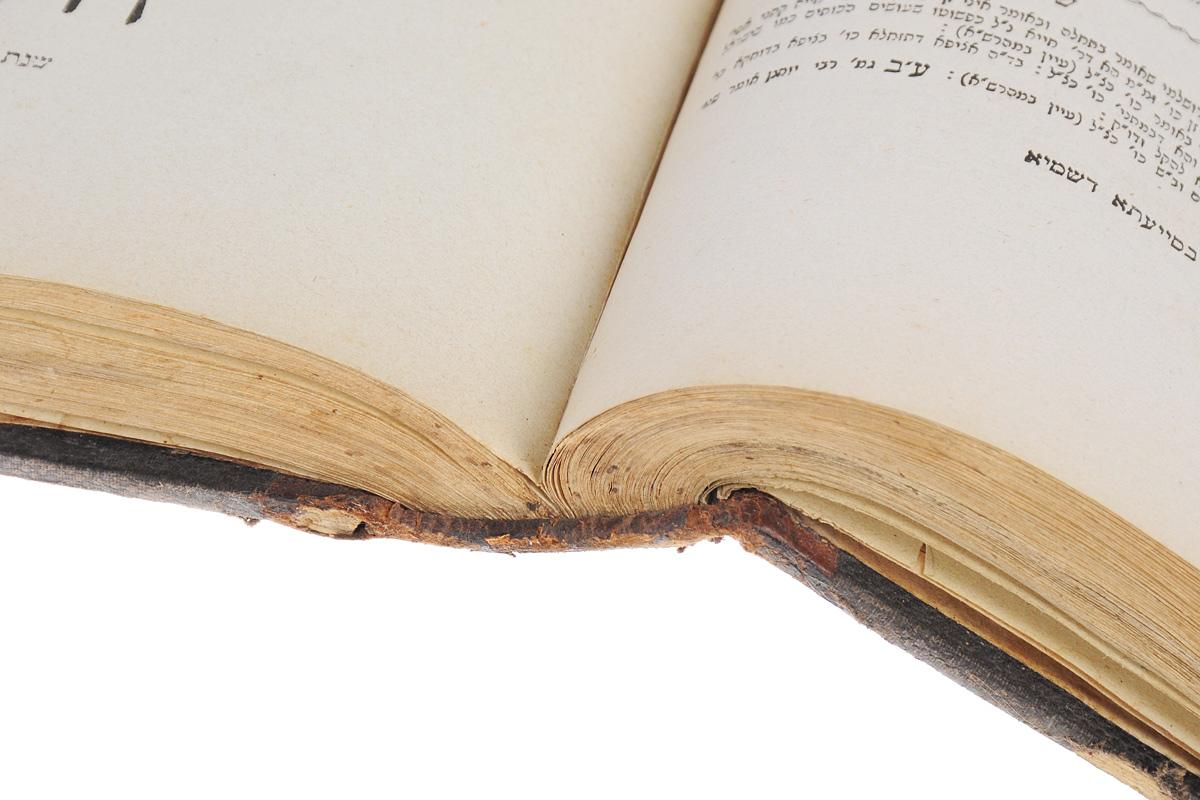 Талмуд Вавилонский. Трактат Гитин. Часть X