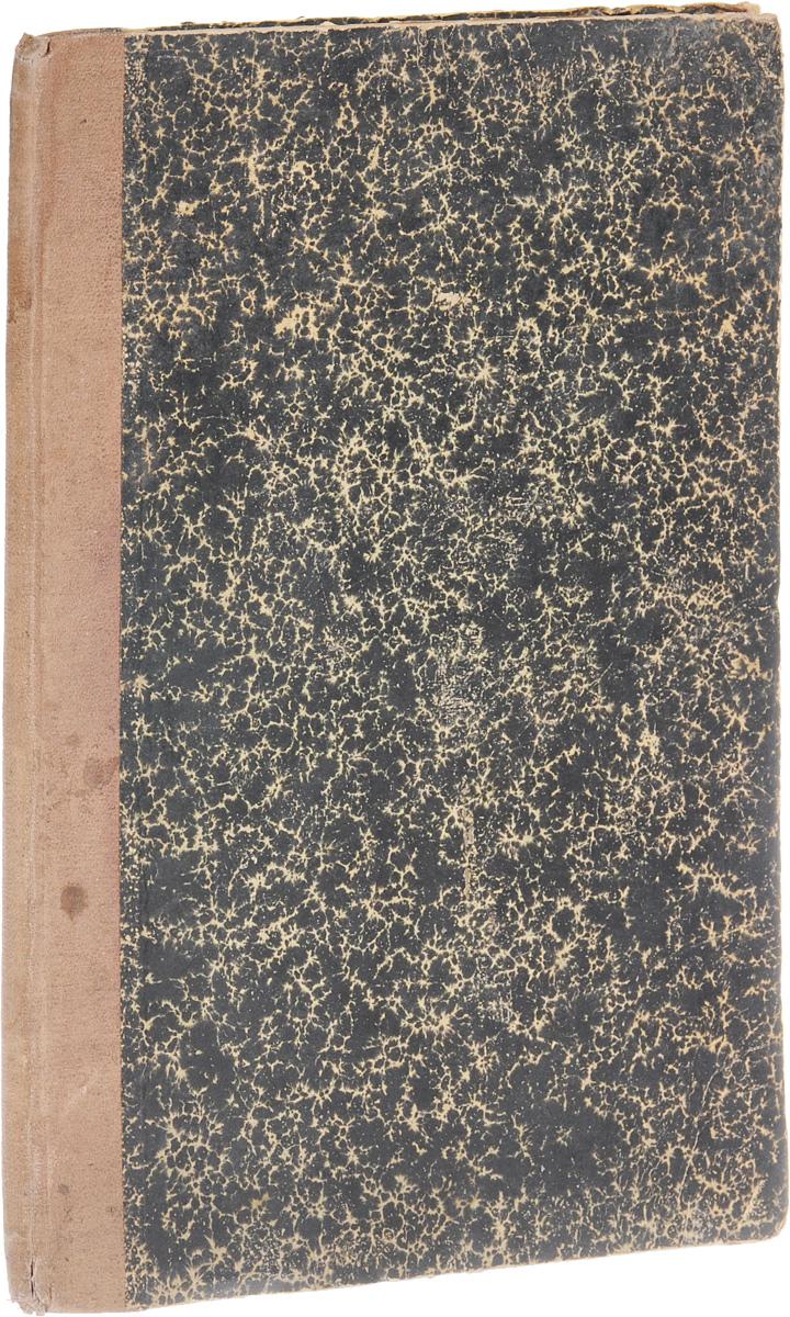 Исследования сил химического сродства8078-9_голубойХарьков, 1892 год. Издание Физико-химической секции Общества опытных наук. Владельческий переплет. Сохранность хорошая. Из предисловия к изданию: В настоящее время можно смело сказать, что скромное и вызывающее сочувствие желание норвежских ученых исполнилось: теория Гульдберга и Вааге с каждым днем все более выигрывает в своей достоверности. Далее, как здоровый продукт логически-правильно сочетанных факта и гипотезы, эта теория становится все чаще и шире приложимой к разнообразным случаям химического превращения. Издавая этот труд, Физико-химическая Секция Общества Опытных Наук при Императорском Харьковском Университете руководилась желанием сделать его более доступным русской читающей публике. Не подлежит вывозу за пределы Российской Федерации.