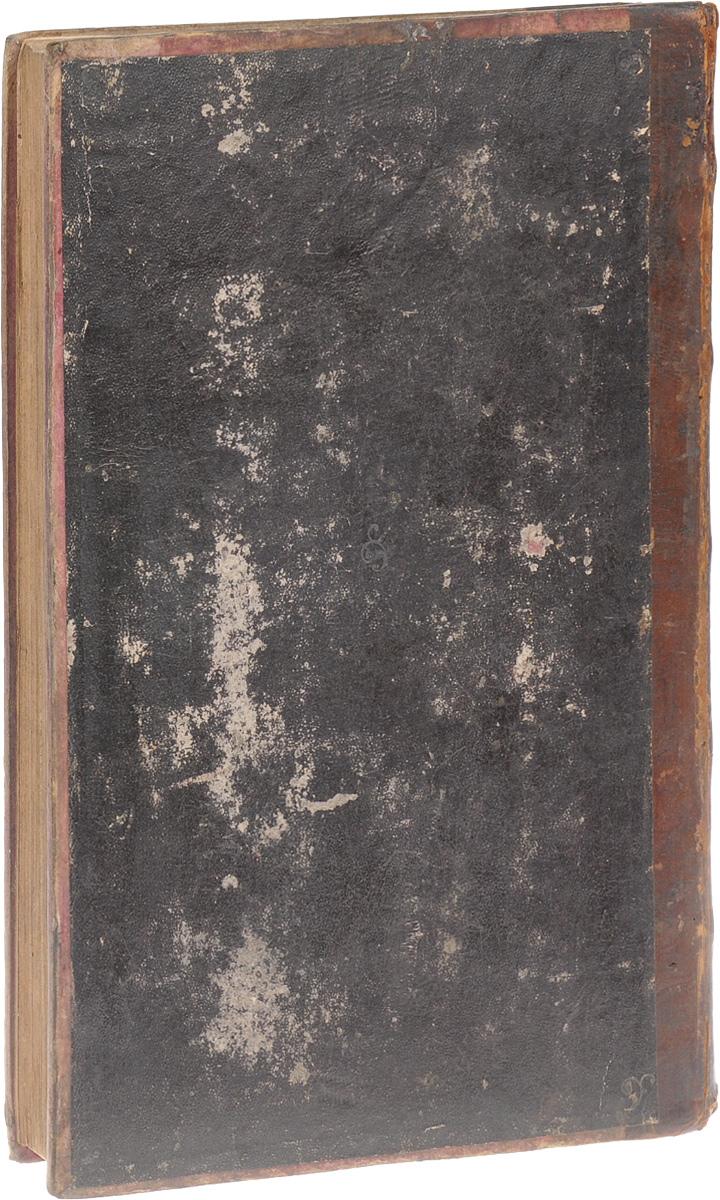 Талмуд Вавилонский. Бава БатраFIAD-1162_оранжевый, желтыйВаршава, 1882 год. Типография Вдовы и братьев Ромм. Владельческий переплет. Сохранность хорошая. Талмуд - многотомный свод правовых и религиозно-этических положений иудаизма, - Талмуд известен также как Гемара, - представляющий собой бурную дискуссию вокруг Мишны. Центральным положением ортодоксального иудаизма является вера в то, что Устная Тора была получена Моисеем во время его пребывания на горе Синай, и её содержание веками передавалось от поколения к поколению устно, в отличие от Танаха, - иудейской Библии, - который носит название Письменная Тора (Письменный Закон). Так как толкование Мишны происходило в Палестине и Вавилонии, то имеются два Талмуда - Иерусалимский Талмуд (Талмуд Ерушалми) и Вавилонский Талмуд (Талмуд Бавли). Разница между Иерусалимским и Вавилонским талмудами очень большая. Главное различие заключается в том, что работы по созданию Иерусалимского Талмуда не были завершены. А за последующие два столетия, уже в Вавилонии, все...
