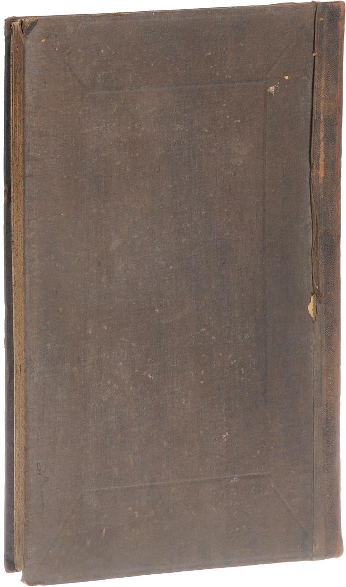 Талмуд Вавилонский. Трактат Кесубот. О брачных записях. Часть XIART-3116310Вильна, 1891 год. Типография Вдовы и братьев Ромм. Владельческий переплет. Сохранность хорошая. Талмуд - многотомный свод правовых и религиозно-этических положений иудаизма, - Талмуд известен также как Гемара,- представляющий собой бурную дискуссию вокруг Мишны. Центральным положением ортодоксального иудаизма является вера в то, что Устная Тора была получена Моисеем во время его пребывания на горе Синай, и её содержание веками передавалось от поколения к поколению устно, в отличие от Танаха, - иудейской Библии, - который носит название Письменная Тора (Письменный Закон). Так как толкование Мишны происходило в Палестине и Вавилонии, то имеются два Талмуда - Иерусалимский Талмуд (Талмуд Ерушалми) и Вавилонский Талмуд (Талмуд Бавли). Разница между Иерусалимским и Вавилонским талмудами очень большая. Главное различие заключается в том, что работы по созданию Иерусалимского Талмуда не были завершены. А за последующие два столетия, уже в Вавилонии, все тексты...