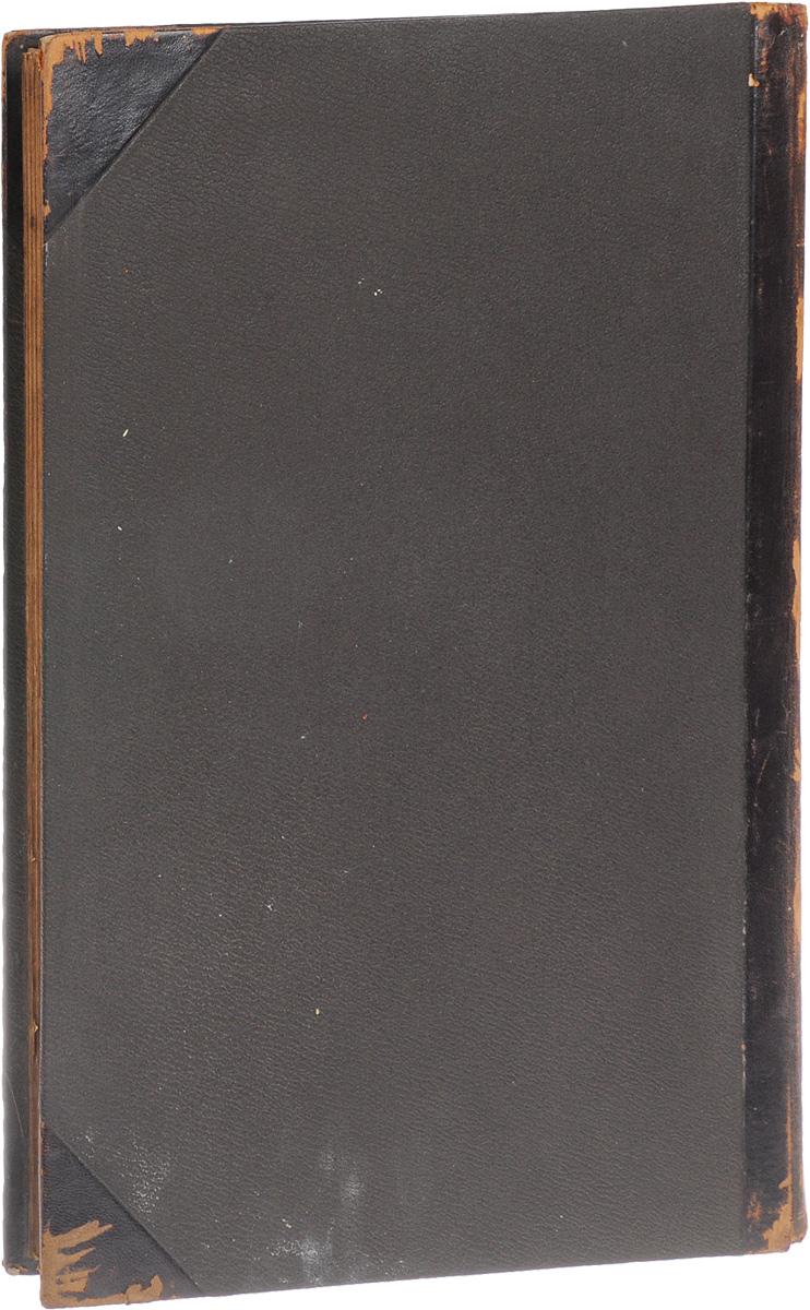 Талмуд Вавилонский. Трактат НедоримПК301004_лимонный, салатовыйВаршава, 1909 год. Типография Вдовы и братьев Ромм. Владельческий переплет. Сохранность хорошая. Талмуд - многотомный свод правовых и религиозно-этических положений иудаизма, - Талмуд известен также как Гемара, - представляющий собой бурную дискуссию вокруг Мишны. Центральным положением ортодоксального иудаизма является вера в то, что Устная Тора была получена Моисеем во время его пребывания на горе Синай, и её содержание веками передавалось от поколения к поколению устно, в отличие от Танаха, - иудейской Библии, - который носит название Письменная Тора (Письменный Закон). Так как толкование Мишны происходило в Палестине и Вавилонии, то имеются два Талмуда - Иерусалимский Талмуд (Талмуд Ерушалми) и Вавилонский Талмуд (Талмуд Бавли). Разница между Иерусалимским и Вавилонским талмудами очень большая. Главное различие заключается в том, что работы по созданию Иерусалимского Талмуда не были завершены. А за последующие два столетия, уже в Вавилонии, все...