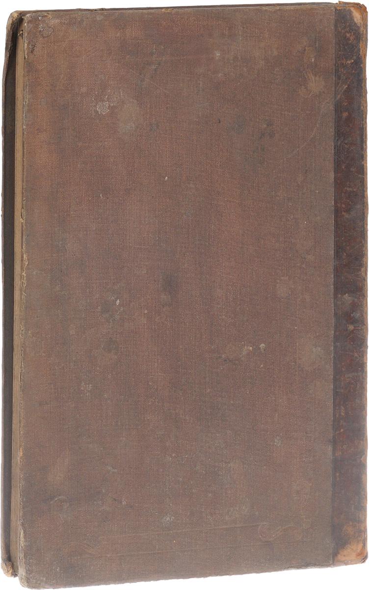 Талмуд Вавилонский. Трактат Берахот. Часть I410_желтый, синийВаршава, 1880 год. Типография Вдовы и братьев Ромм. Владельческий переплет. Сохранность хорошая. Талмуд - многотомный свод правовых и религиозно-этических положений иудаизма, - Талмуд известен также как Гемара, - представляющий собой бурную дискуссию вокруг Мишны. Центральным положением ортодоксального иудаизма является вера в то, что Устная Тора была получена Моисеем во время его пребывания на горе Синай, и её содержание веками передавалось от поколения к поколению устно, в отличие от Танаха, - иудейской Библии, - который носит название Письменная Тора (Письменный Закон). Так как толкование Мишны происходило в Палестине и Вавилонии, то имеются два Талмуда - Иерусалимский Талмуд (Талмуд Ерушалми) и Вавилонский Талмуд (Талмуд Бавли). Разница между Иерусалимским и Вавилонским талмудами очень большая. Главное различие заключается в том, что работы по созданию Иерусалимского Талмуда не были завершены. А за последующие два столетия, уже в Вавилонии, все тексты были...