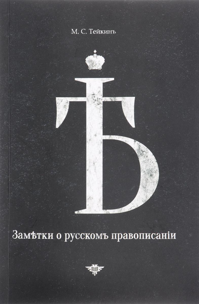 Заметки о русском правописании
