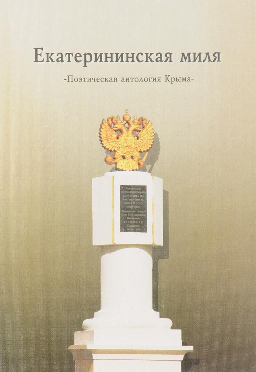 Екатерининская миля. Поэтическая антология Крыма
