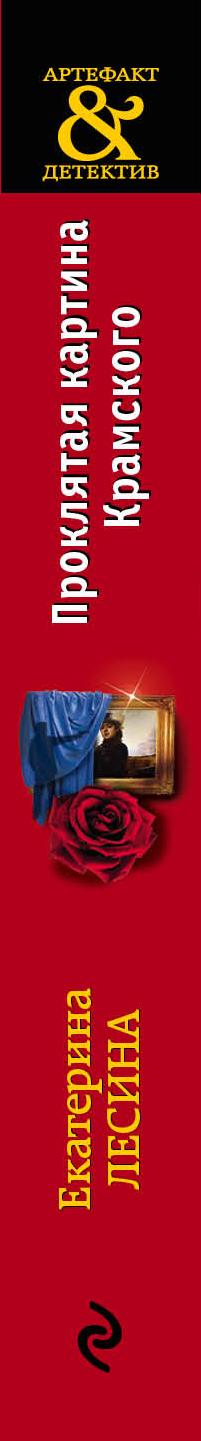 Проклятая картина Крамского