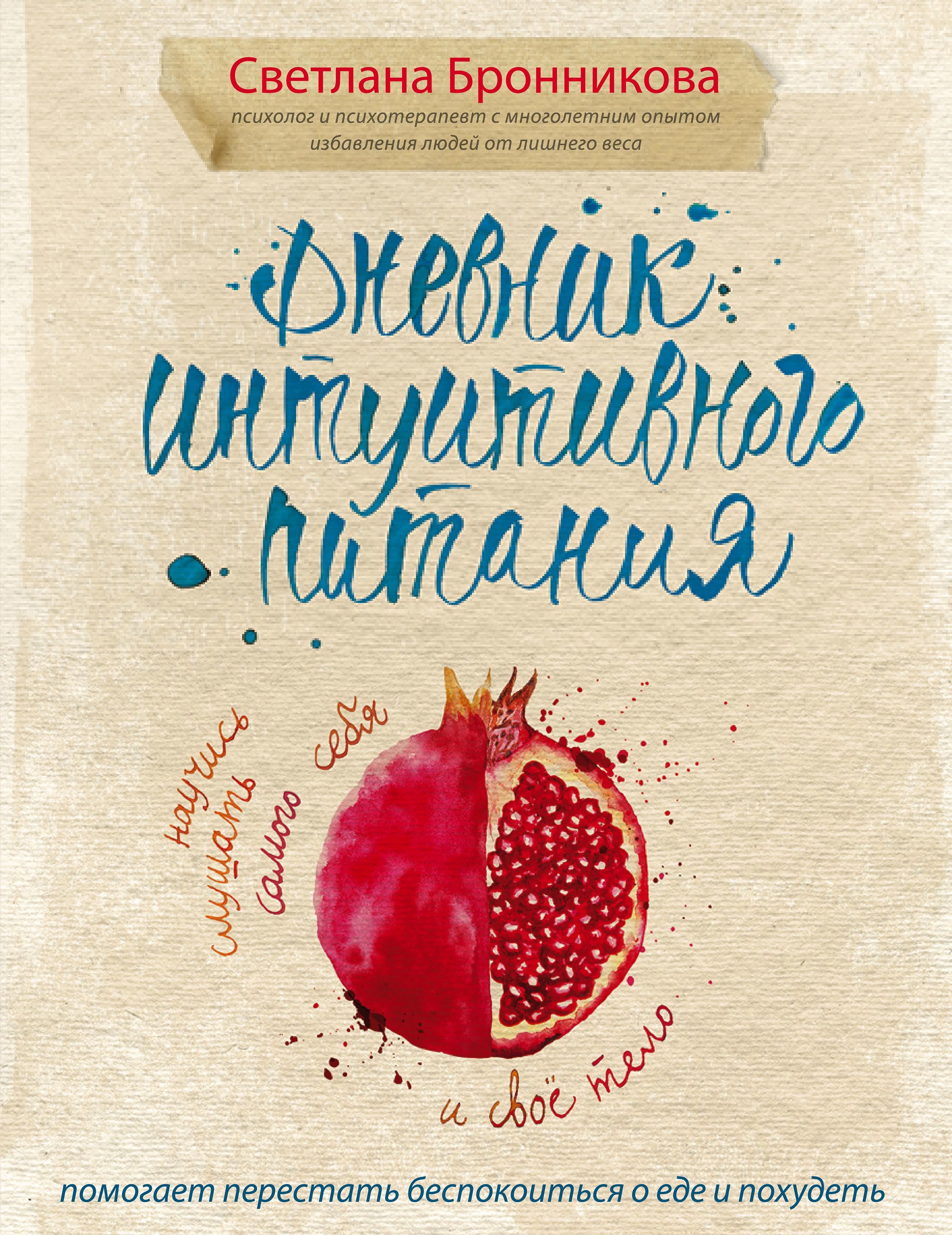 Бронникова Светлана Дневник интуитивного питания