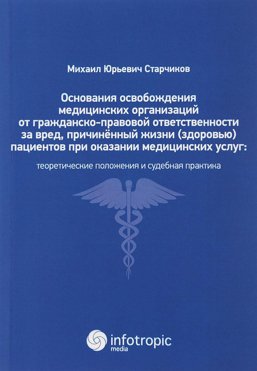 Основания освобождения медицинских организаций от гражданско-правовой ответственности за вред, причинённый жизни (здоровью) пациентов при оказании медицинских услуг. Теоретические положения и судебная практика