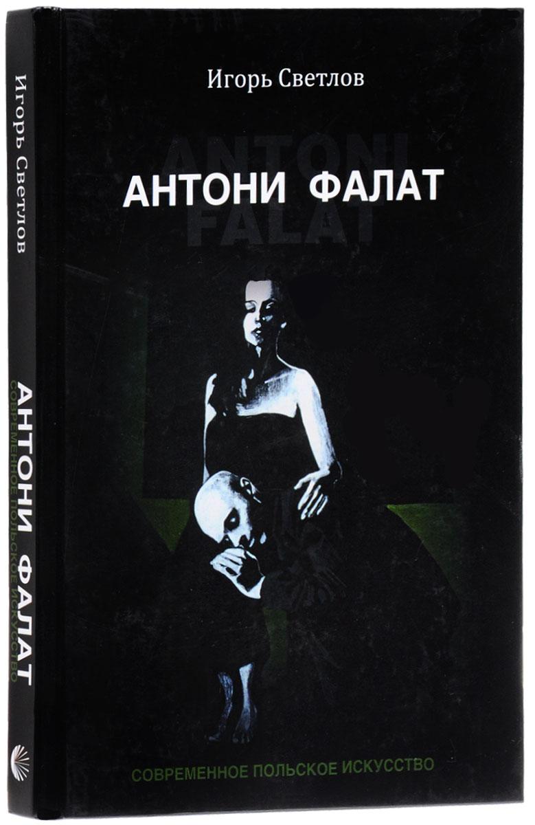 Антони Фалат. Современное польское искусство
