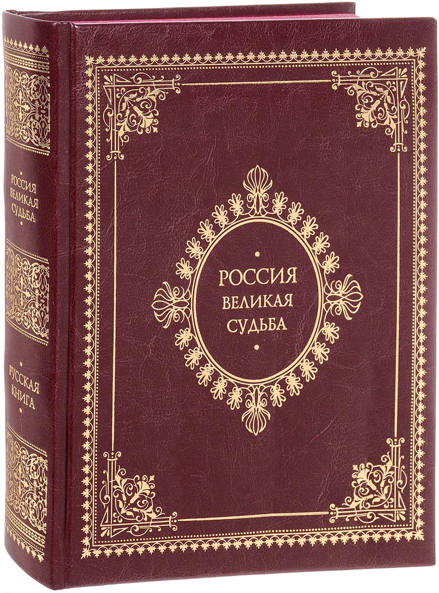 Сергей Перевезенцев Россия. Великая судьба (подарочное издание)
